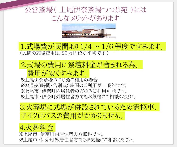 公営斎場( 上尾伊奈斎場つつじ苑 )には こんなメリットがあります