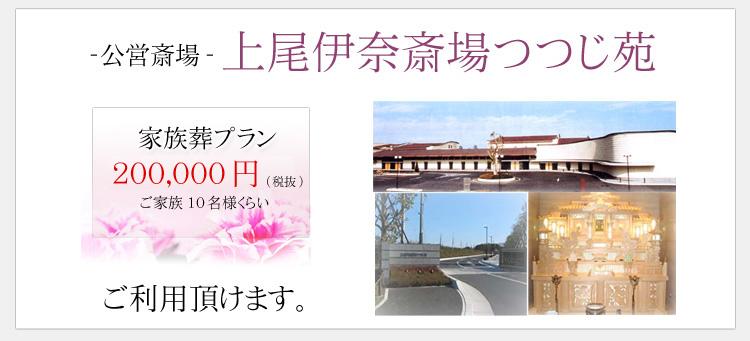 上尾伊奈斎場つつじ苑