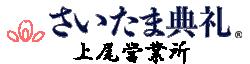 さいたま典礼 上尾営業所 【公式】上尾市の家族葬 - 葬式場(葬儀場)